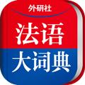 外研社法語大詞典app