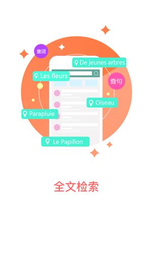 外研社法語大詞典app截圖2