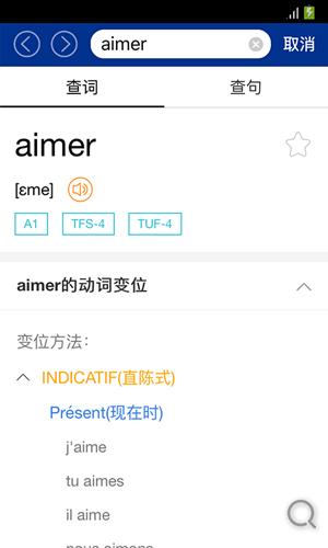 外研社法語大詞典app截圖5