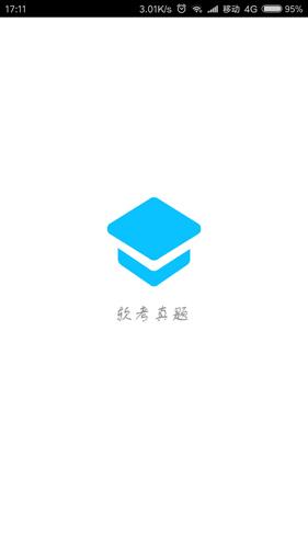 軟考真題app截圖1