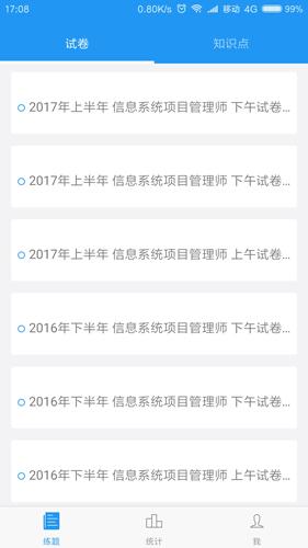 軟考真題app截圖2