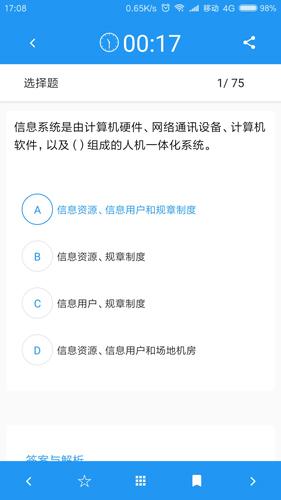 軟考真題app截圖3