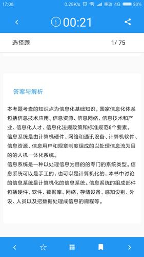 軟考真題app截圖4