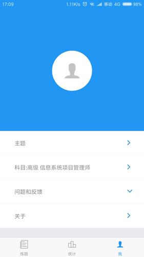 軟考真題app截圖5