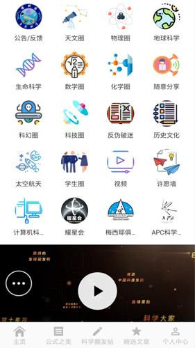 博科園app截圖4