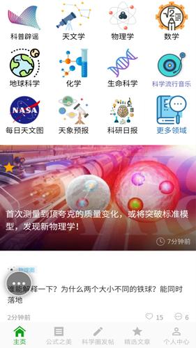 博科園app截圖2