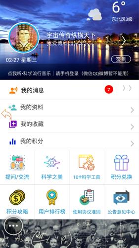 博科園app截圖5