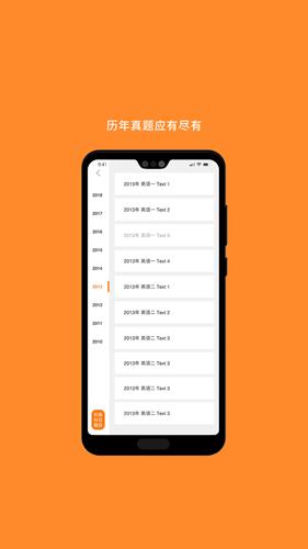 考研英語app截圖3