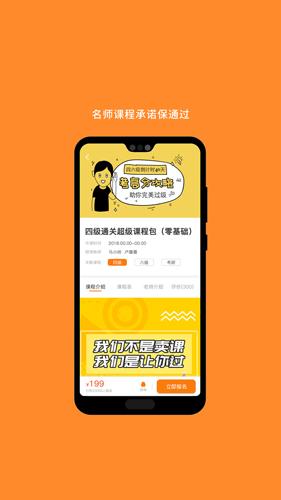 考研英語app截圖5