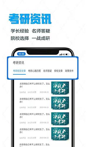 考上研app截圖3