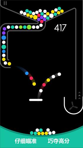 球球彈一彈截圖4