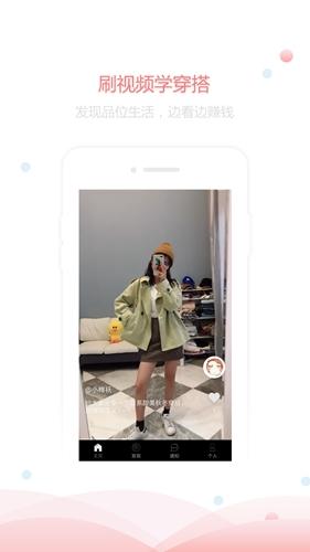 群衣閣app截圖2
