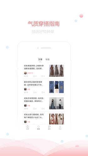 群衣閣app截圖5