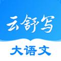 云舒写app