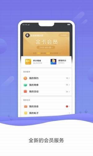 OPPO+app截圖3