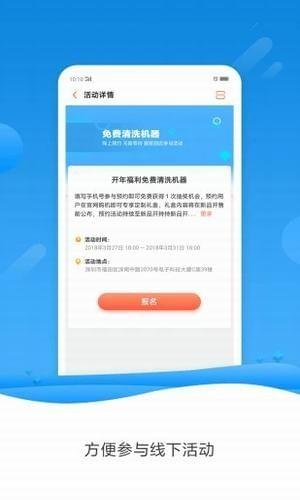 OPPO+app截圖1