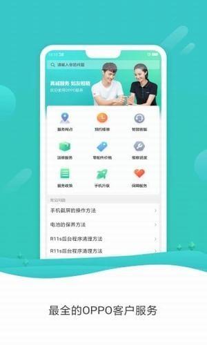 OPPO+app截圖2