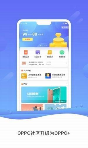 OPPO+app截圖4