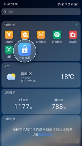 OPPO一鍵鎖屏app截圖2