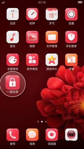 OPPO一键锁屏app截图1