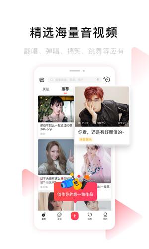 唱吧音視頻app截圖1