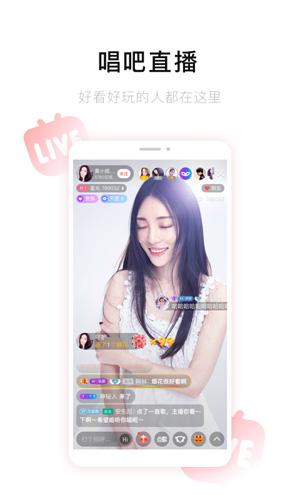 唱吧音视频app截图2