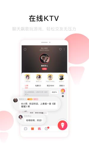 唱吧音视频app截图3
