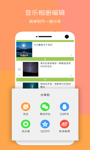 音樂相冊大師app截圖3