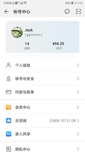 华为移动服务app截图2
