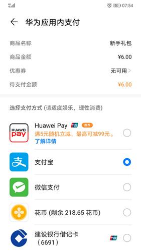 华为移动服务app截图1