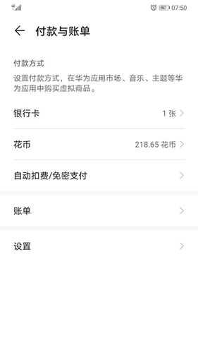 华为移动服务app截图3