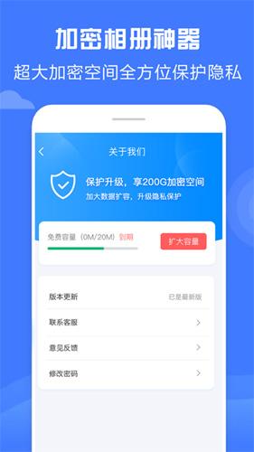 加密相冊神器app截圖4