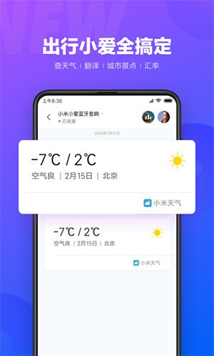 小愛同學app截圖2