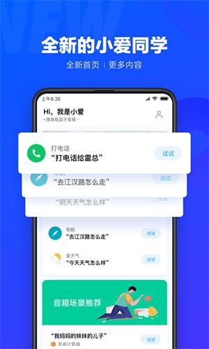 小愛同學app截圖4