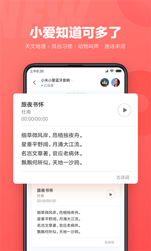 小愛同學app截圖5