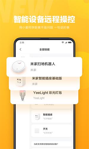 小愛同學app截圖3