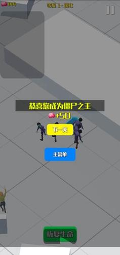 僵尸傳染大作戰截圖2