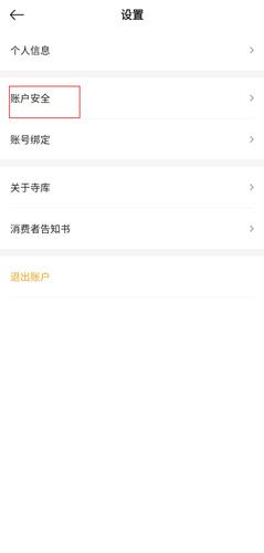 寺庫奢侈品app圖片3
