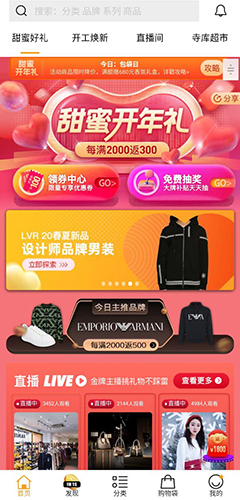 寺庫奢侈品app圖片