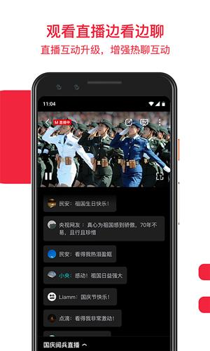 央视频app截图3
