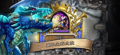 炉石传说:魔兽英雄传截图5