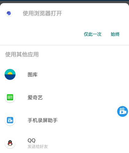 手機錄屏助手app4