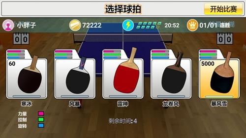 虛擬乒乓球截圖3