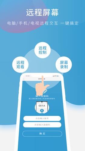 山竹远程控制app截图3