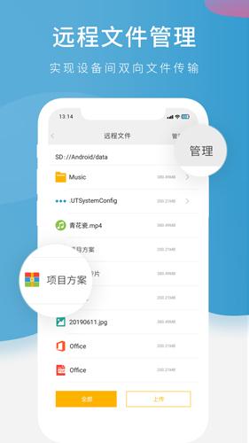 山竹远程控制app截图5