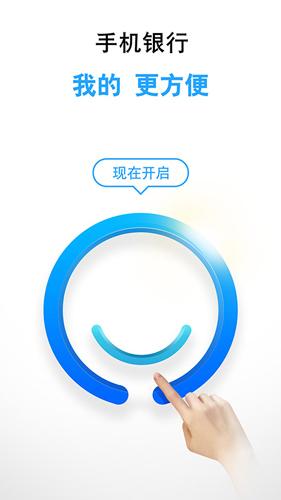 交通銀行手機銀行app截圖1