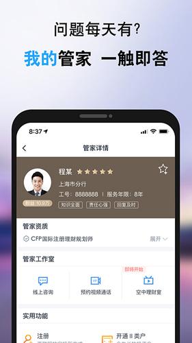 交通銀行手機銀行app截圖3