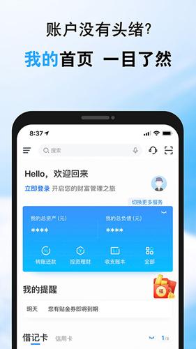 交通銀行手機銀行app截圖4