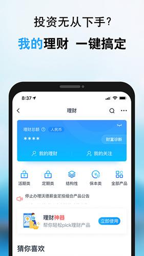 交通銀行手機銀行app截圖5