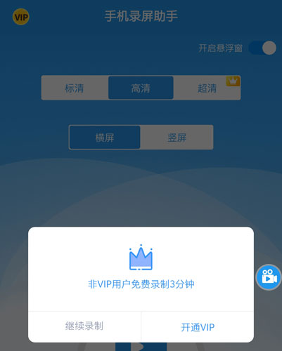 手機錄屏助手app1